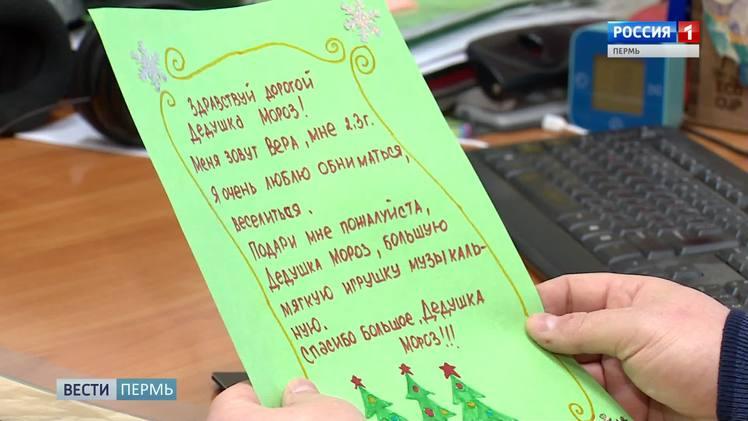 Пермь благотворительная: как сотворить чудо для детей