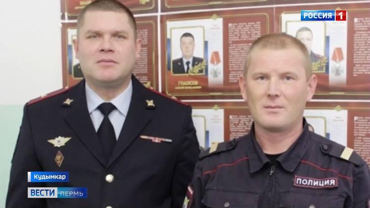 Вынесли из леса на руках: кудымкарским полицейским объявлена благодарность за спасение человека