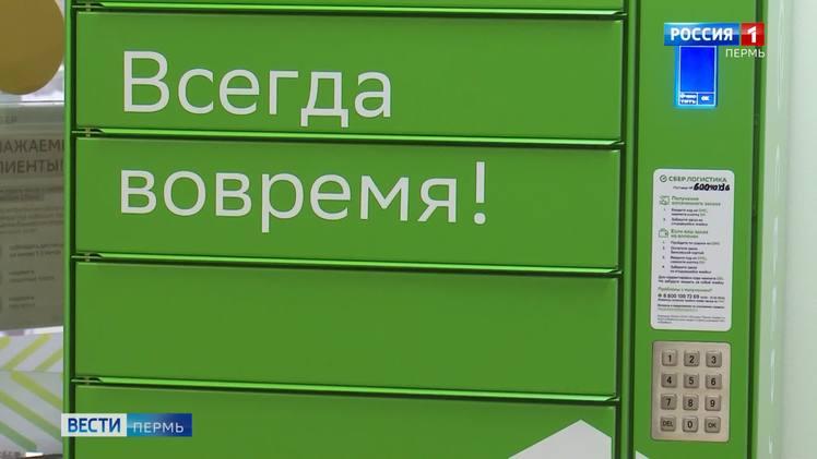В Перми растет число постаматов СберЛогистики