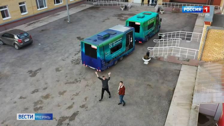 Мобильные кванториумы отправились в Чернушинский и Гремячинский округа