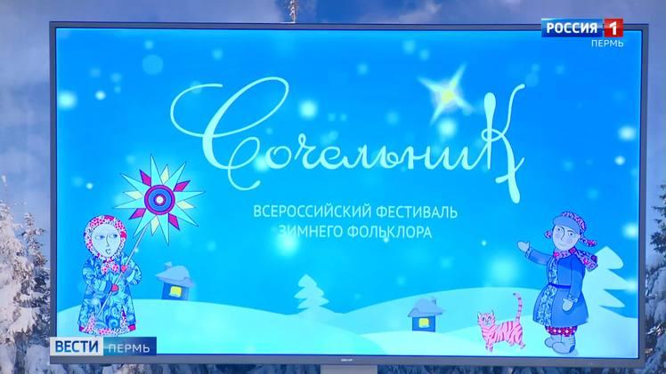 В Перми открылся всероссийский фестиваль зимних традиций «Сочельник»