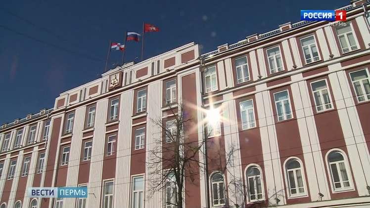 В Перми пройдёт конкурс по отбору кандидатур на должность главы города