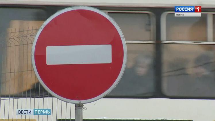 В Перми будет временно прекращено движение транспорта на участке ул. Героев Хасана