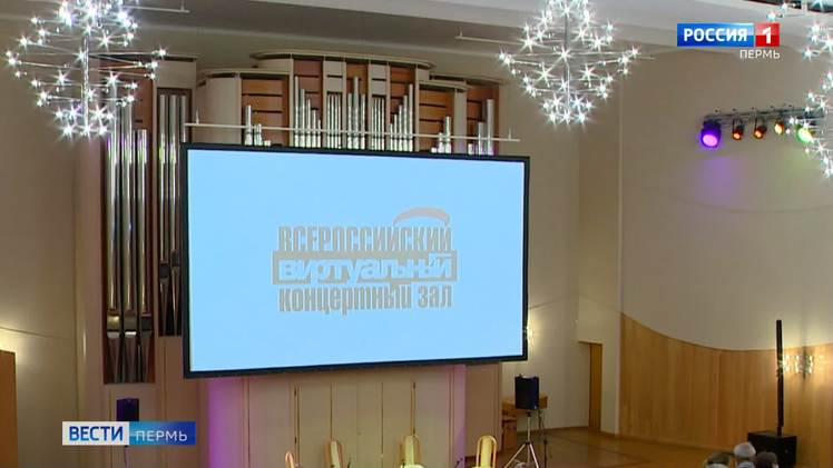 """В рамках нацпроекта """"Культура"""" в Прикамье создадут еще 4 виртуальных концертных зала"""