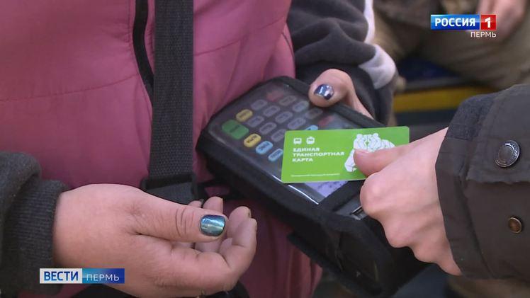 С 1 февраля на трёх маршрутах в Перми начнет действовать бескондукторная оплата