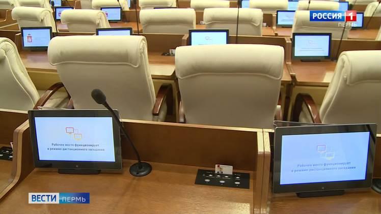 Народные избранники собрались на 50-е заседание регионального парламента