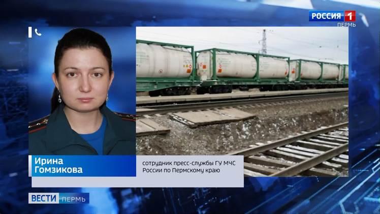 На станции Пермь-Сортировочная произошла утечка газового конденсата