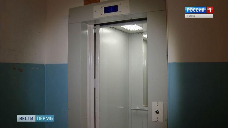 В 2020 году Фонд капремонта заменил в многоквартирных домах Прикамья 311 лифтов