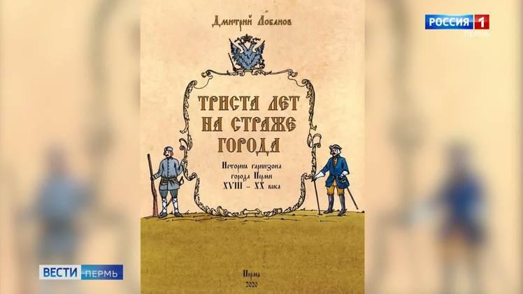 """""""Триста лет на страже города"""": в Горьковке состоится презентация книги"""
