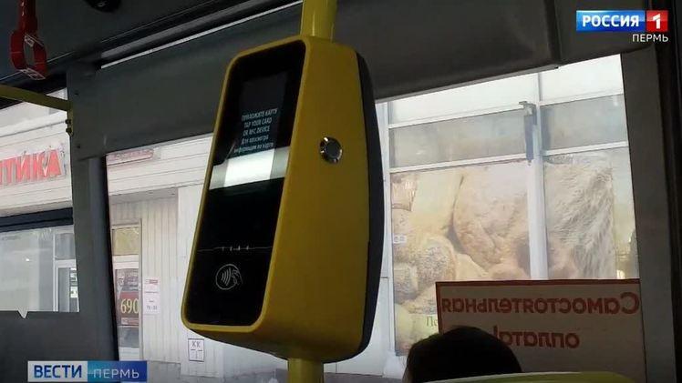 Пермякам, недовольным экспериментом по бескондукторной оплате проезда в Перми, в мэрии предложили компромисс