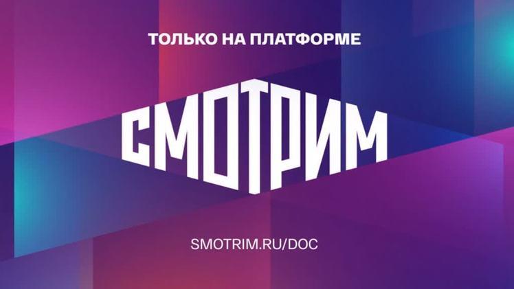 Платформа «СМОТРИМ» представляет эксклюзивные премьеры документальных фильмов