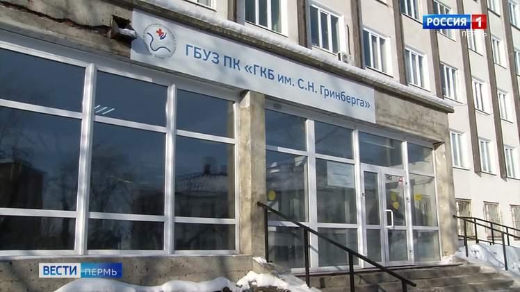 В Перми открыто первое в регионе отделение для реабилитации тяжелых пациентов
