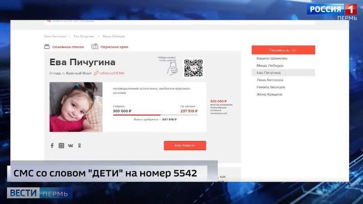 """«Русфонд» объявил сбор средств на операцию """"хрустальной"""" Еве Пичугиной"""