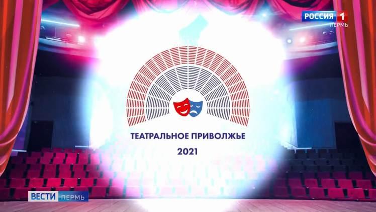 На фестивале «Театральное Приволжье» выберут лучшие молодежные театры