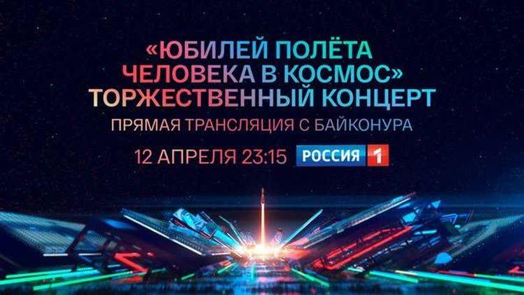 Телеканал «Россия» покажет прямую трансляцию беспрецедентного концерта с космодрома Байконур