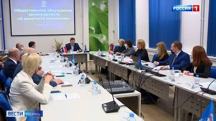В Перми обсудили федеральный законопроект «О занятости»