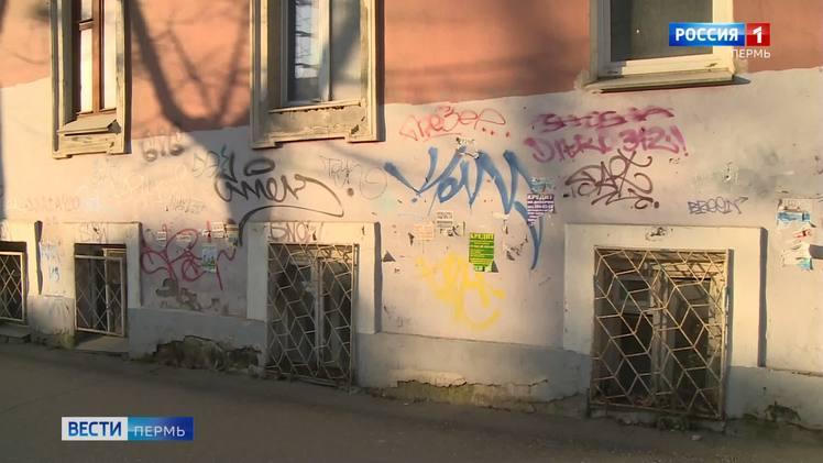 В Прикамье введены штрафы за нанесение незаконных граффити. Наказать могут и собственников зданий, которые не удалили надписи и рисунки