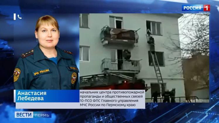 На пожаре в Лысьве спасли 14 человек