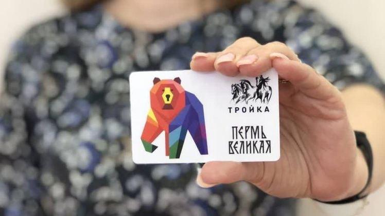 В Перми началось тестирование оплаты проезда картой «Тройка»