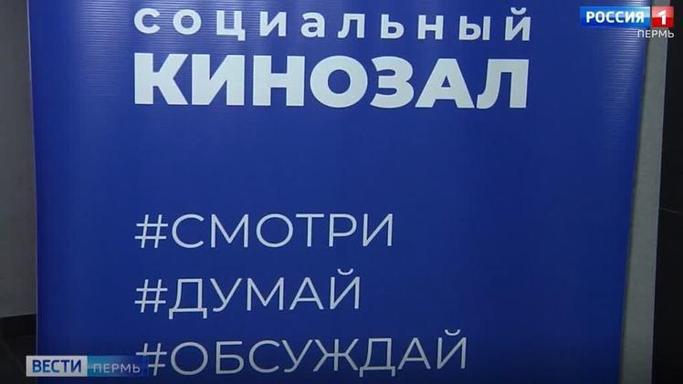 В Пермском крае составлен рейтинг популярности социальных кинозалов