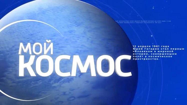 Телеканал «Россия-24» покажет телемарафон «Мой Космос»