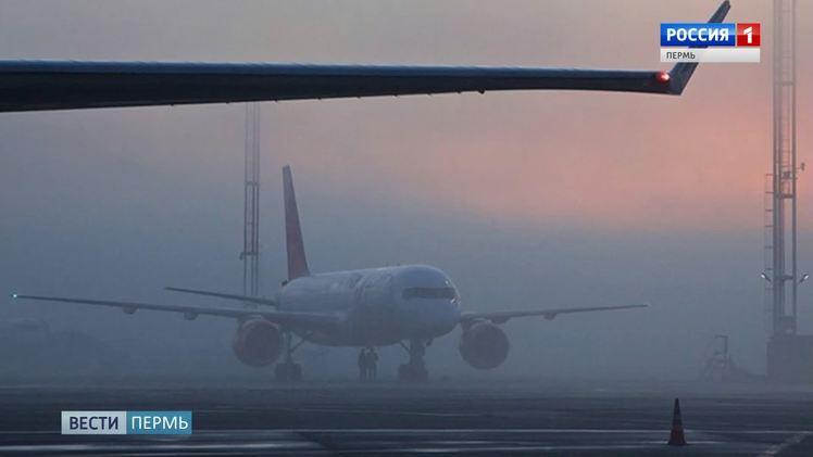 Сильный туман задержал в пермском аэропорту пять рейсов