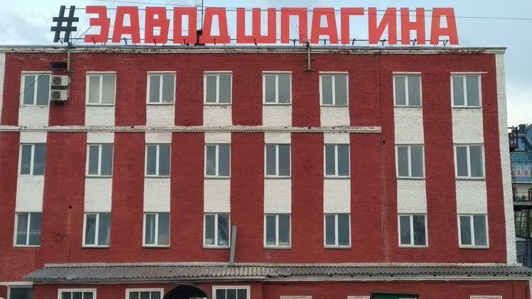 На заводе им. Шпагина открывается Пермский инженерно-промышленный форум-2021