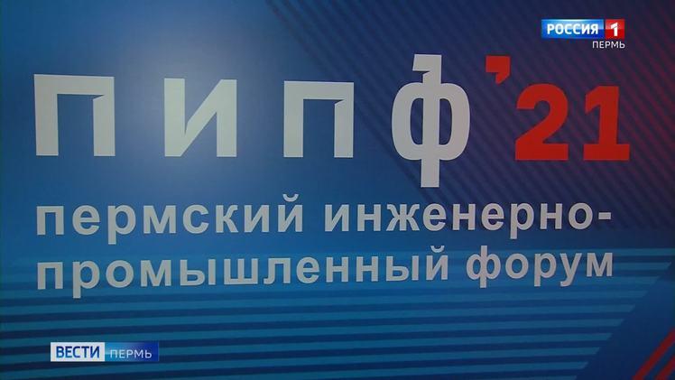 Пермский инженерно-промышленный форум собрал более тысячи участников
