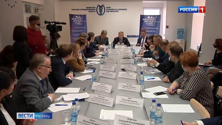 В Перми прошел круглый стол по развитию малого и среднего предпринимательства