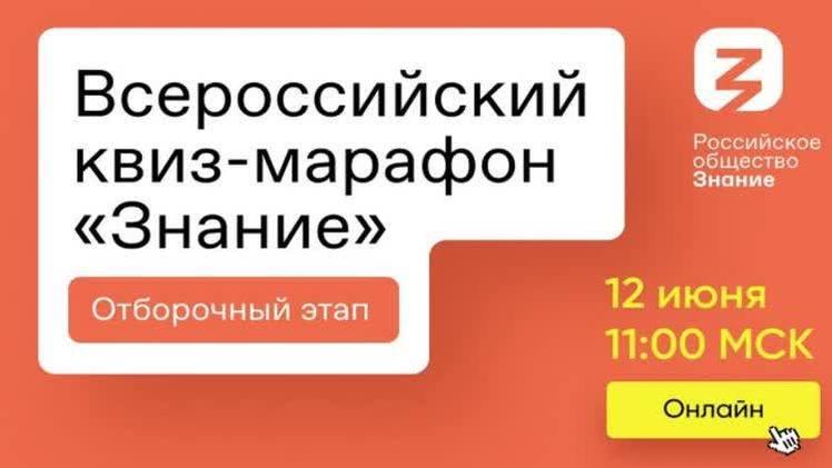 Пермяки могут поучаствовать во Всероссийском квиз-марафон «Знание»