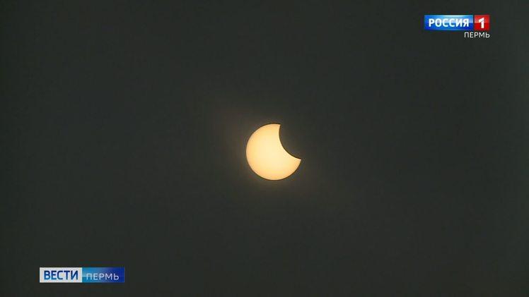 Луна «откусила» кусочек Солнца: пермяки наблюдали солнечное затмение