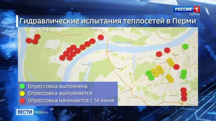 В Перми продолжаются гидравлические испытания теплосетей