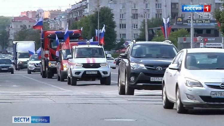 Ко Дню России в Перми состоялся автопробег
