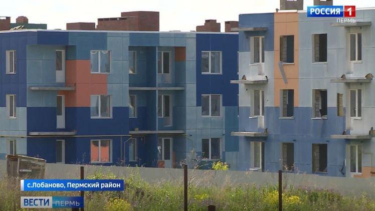 Обманутые дольщики Первого Пермского микрорайона заканчивают получать компенсации за неполученные квартиры
