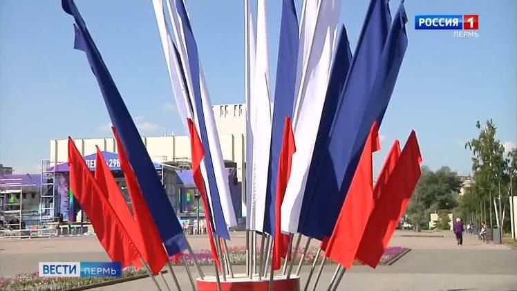 Поздравление губернатора Пермского края с Днем России и Днем города Перми