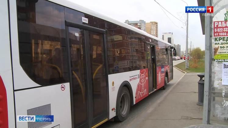 С 13 июля в Перми изменится маршрут движения автобуса №36