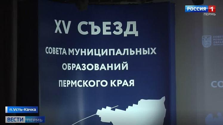 В Усть-Качке прошел ежегодный съезд Совета муниципальных образований Пермского края
