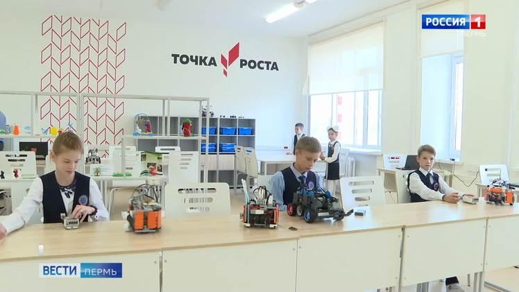 В 2024 году «Точки роста» появятся в 286 сельских школах Прикамья