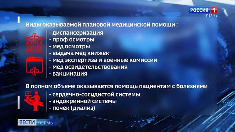 Минздрав подтвердил информацию о временной приостановке оказания некоторых видов плановой медпомощи