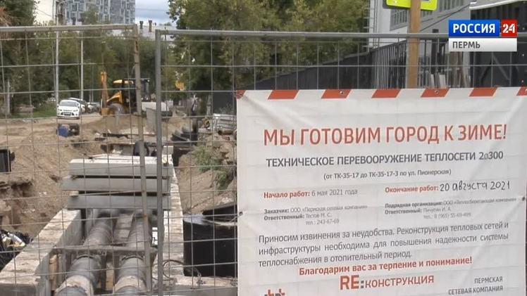 Энергетики проводят масштабное обновление теплосети на улице Пионерская