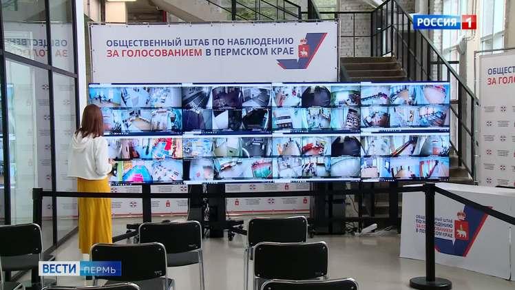 В Перми начал работу Центр общественного наблюдения за выборами