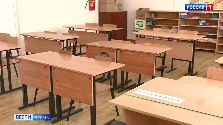 Учебный процесс в школах Перми будет возобновлен с 21 сентября