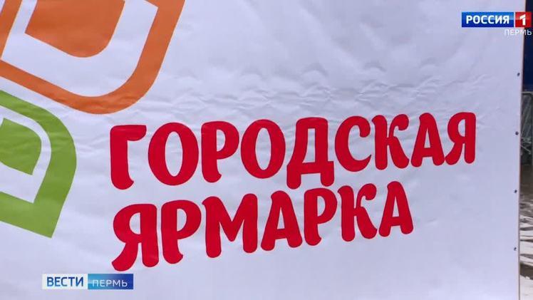 В Перми у ДК им. Солдатова откроется сельскохозяйственная ярмарка