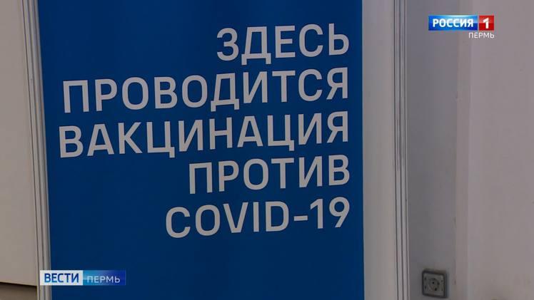 В Перми работают 6 мобильных пунктов вакцинации