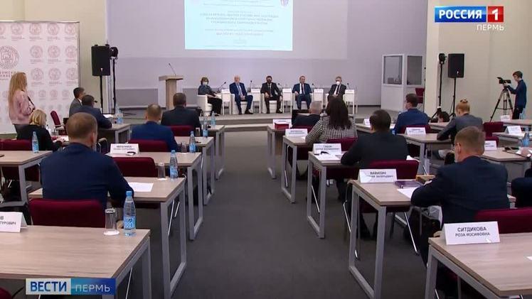 На площадке классического университета состоялся Пермский конгресс учёных-юристов