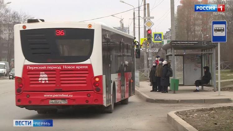 С 25 октября в Перми изменится расписание движения автобуса №51