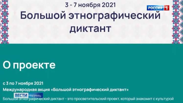 В Прикамье напишут этнографический диктант