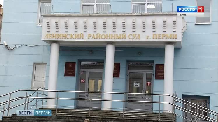 В Перми осужден один из участников преступной группы «черных риелторов»