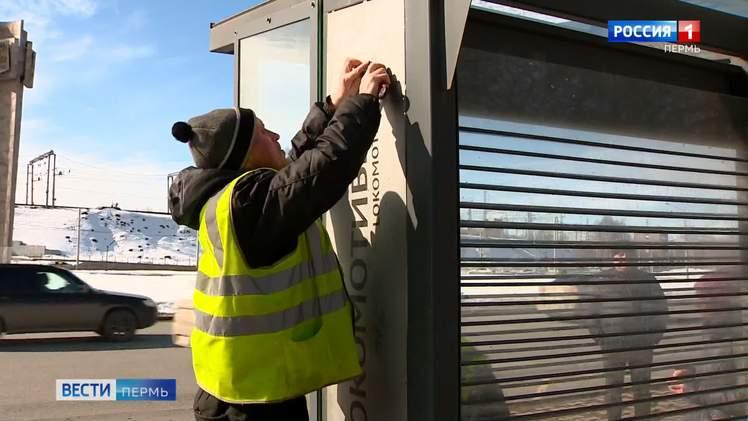 В Перми отремонтировали порядка 60 остановочных павильонов