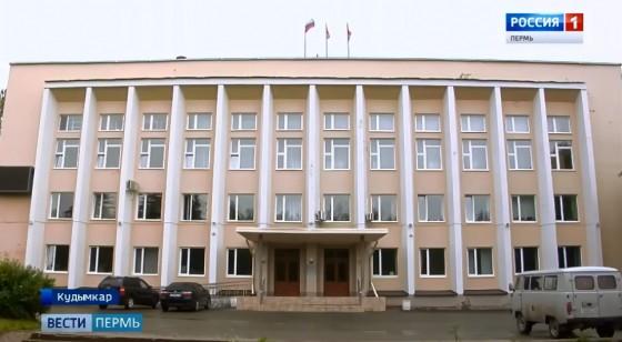 В Кудымкаре объявлен конкурс на замещение должности главы городского округа